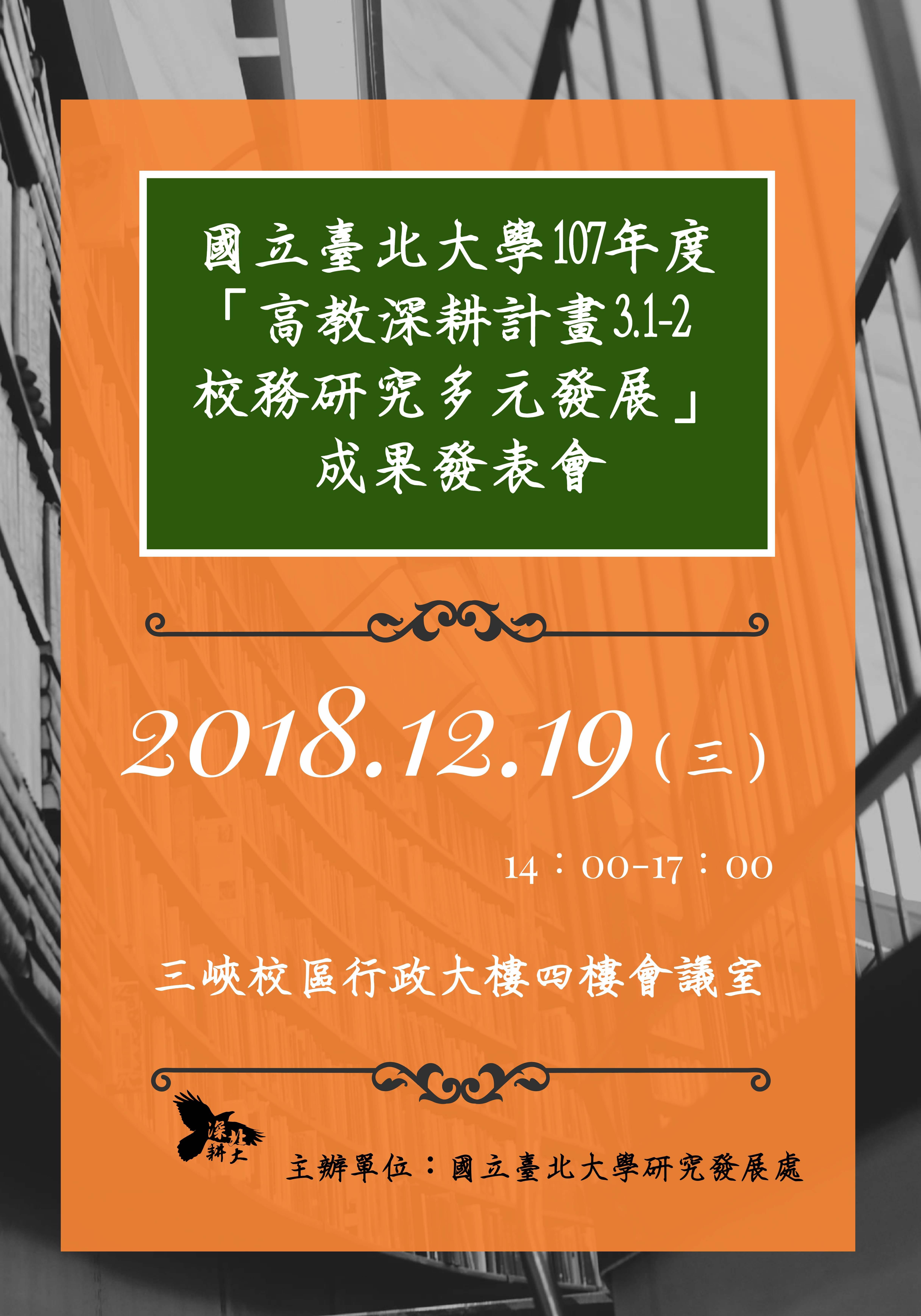 【高教深耕3.1-2】研發處將於12/19(三)下午2點辦理 校務研究多元發展成果發表會