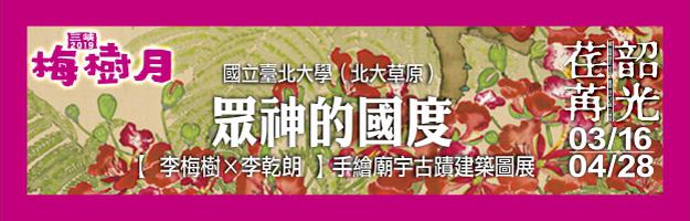 2019梅樹月展覽