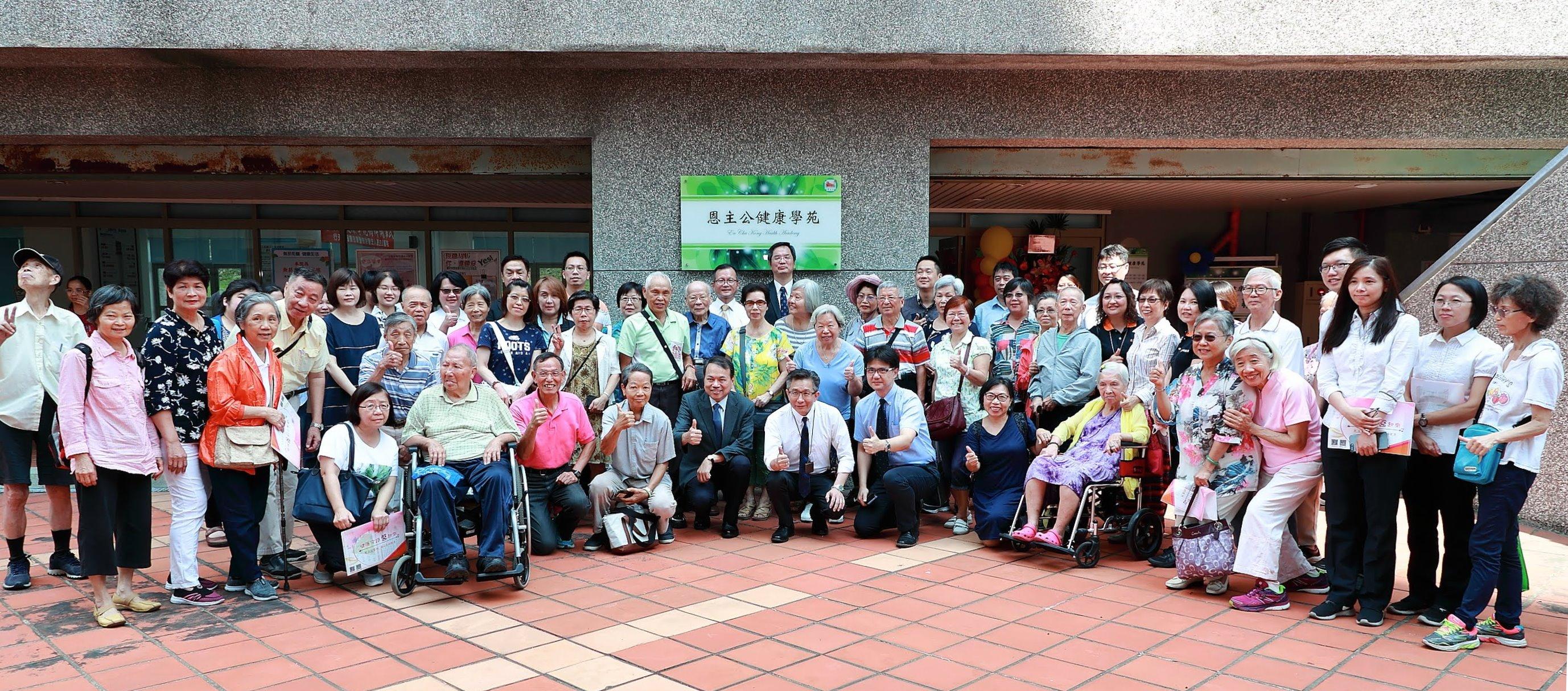打造健康社區 恩主公健康學苑進駐曉日樓